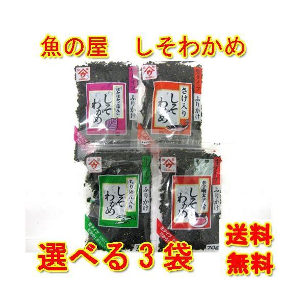 魚の屋のしそわかめ70g選べる3袋!ゆうパケット・ネコポス便限定送料込み!|skyandblue