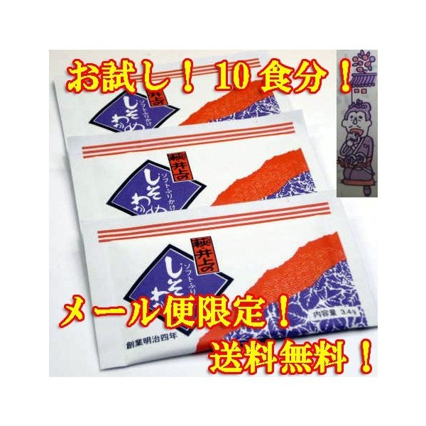 萩・井上商店のしそわかめ お試し 5袋!ゆうパケット・ネコポス便限定送料無料!|skyandblue