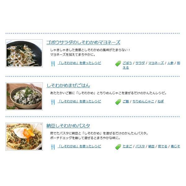 萩・井上商店のしそわかめ お試し 5袋!ゆうパケット・ネコポス便限定送料無料!|skyandblue|04