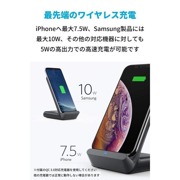 【USB充電器セット】Anker PowerWave 7.5 Stand(7.5W ワイヤレス充電器)【PSE認証済/Qi認証済/QC 3.0対応急速充電器付属】iPhone XS/XS Max/XR/X / 8 / 8 Plus、|skyart190812|03