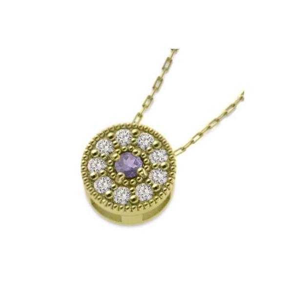 ペンダント アメジスト(紫水晶) 天然ダイヤモンド 2月の誕生石 18金イエローゴールド ミル打ち