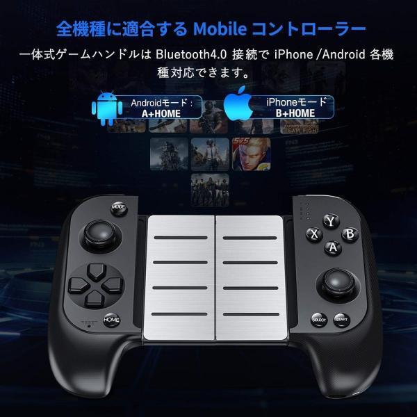 スマホコントローラー ワイヤレス PUBG 荒野行動 Mobile Bluetooth 接続 モバイル スマホ ゲーム コントローラー 伸縮式クリップ 冷却  日本語説明書付き|skybird|04