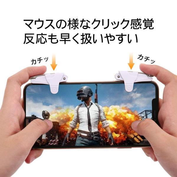 荒野行動 PUBG 射撃ボタン 2019年最新版 アルミ合金ボタン ゲームパッド 左右2個 エイムアシスト スマホ用 ゲームコントローラー 高速射撃ボタン|skybird|02