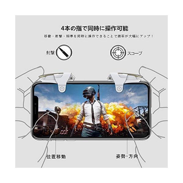 荒野行動 PUBG 射撃ボタン 2019年最新版 アルミ合金ボタン ゲームパッド 左右2個 エイムアシスト スマホ用 ゲームコントローラー 高速射撃ボタン|skybird|05