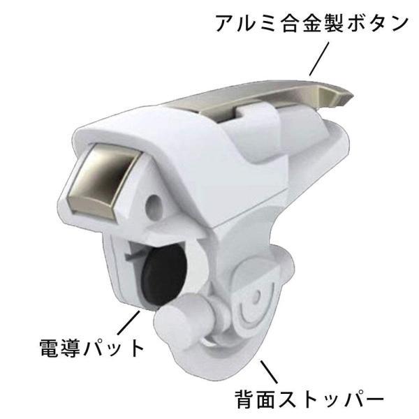 荒野行動 PUBG 射撃ボタン 2019年最新版 アルミ合金ボタン ゲームパッド 左右2個 エイムアシスト スマホ用 ゲームコントローラー 高速射撃ボタン|skybird|06