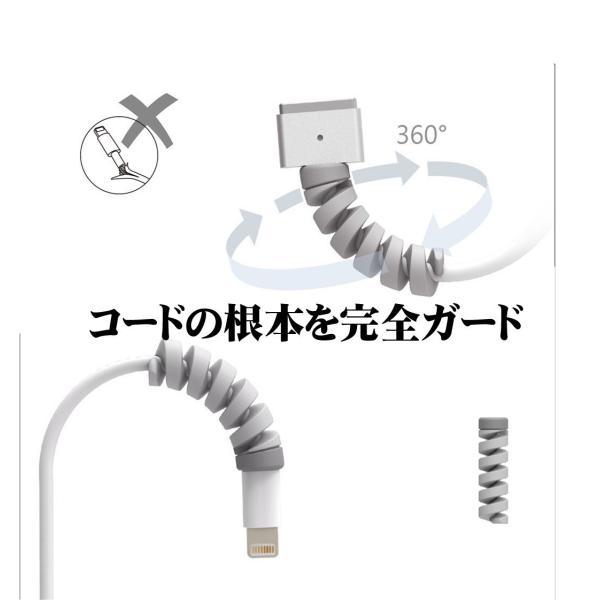 ライトニングケーブルバイト iPhone ケーブルLightningケーブル 断線防止 ケーブルガード 保護 プロテクター 4個セット ツイスト skybird 02