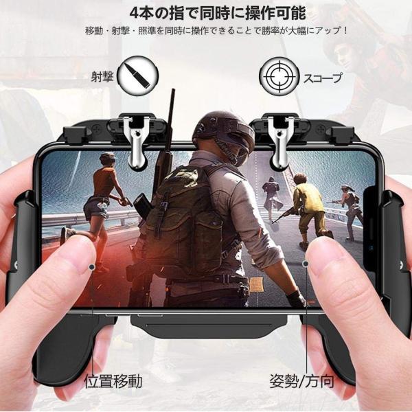 荒野行動 PUBGMobile 冷却ファン コードレス バッテリー搭載 コントローラー スマホ用ゲームパッド チート級神器 iphone/Android対応 2019最新版|skybird|06