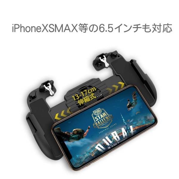 荒野行動 PUBGMobile 冷却ファン コードレス バッテリー搭載 コントローラー スマホ用ゲームパッド チート級神器 iphone/Android対応 2019最新版|skybird|07