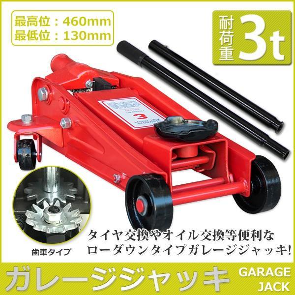 油圧式フロアジャッキ ガレージジャッキ  3t 最高位460mm ローダウンタイプ タイヤ・オイル交換 歯車式 キャスタ付き