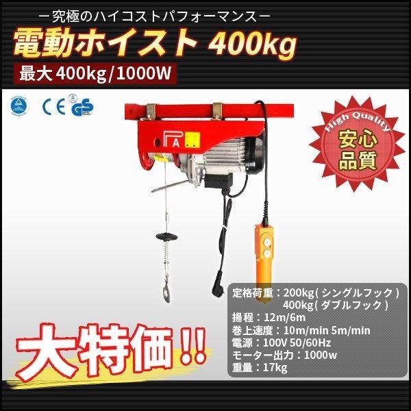 電動ホイスト(電動ウインチ) 400kg 880W電動モーター搭載|skybreath
