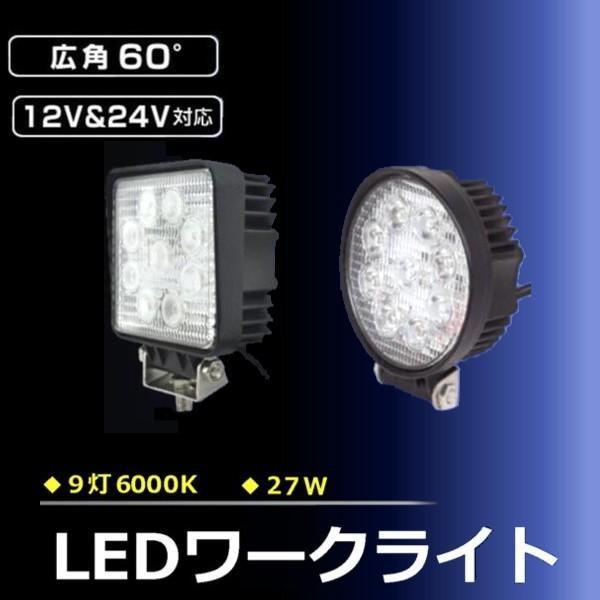 27Wワークライト丸型_CREE社製汎用型12V/24V兼用LED作業灯 skybreath