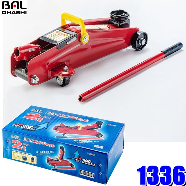 1336 大橋産業 BAL 油圧フロアジャッキ2t 軽自動車〜小型車用揚程135mm〜385mm