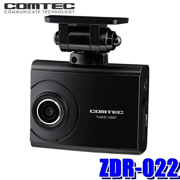 ZDR-022 コムテック Full HD200万画素ドライブレコーダー HDR 2インチ液晶搭載 駐車監視対応