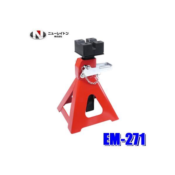 EM-271 ニューレイトン エマーソン ラバークッション付ジャッキスタンド 3t 2個入り ウマ