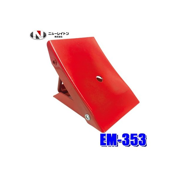 EM-353 ニューレイトン エマーソン タイヤストッパー(輪止め)
