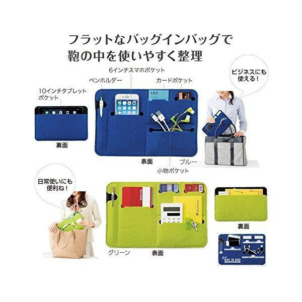 デジタル小物 PC機器 タブレットPC スマホ 収納ケース フラットなバッグインバッグ 鞄の中を整理整頓 【ブルー グリーン 2色セット】|skygarden