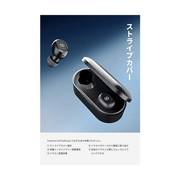 SoundPEATS(サウンドピーツ) TrueFree+ ワイヤレスイヤホン Bluetooth 5.0 完全ワイヤレス イヤホン AAC対応 3 skygarden 06
