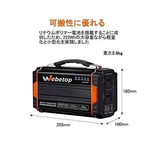 Webetop ポータブル電源 大容量 222Wh/60000mAh 正弦波 AC250W DC USB出力 ソーラーパネル充電可能 家庭用蓄電池|skygarden|03