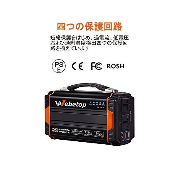 Webetop ポータブル電源 大容量 222Wh/60000mAh 正弦波 AC250W DC USB出力 ソーラーパネル充電可能 家庭用蓄電池|skygarden|05