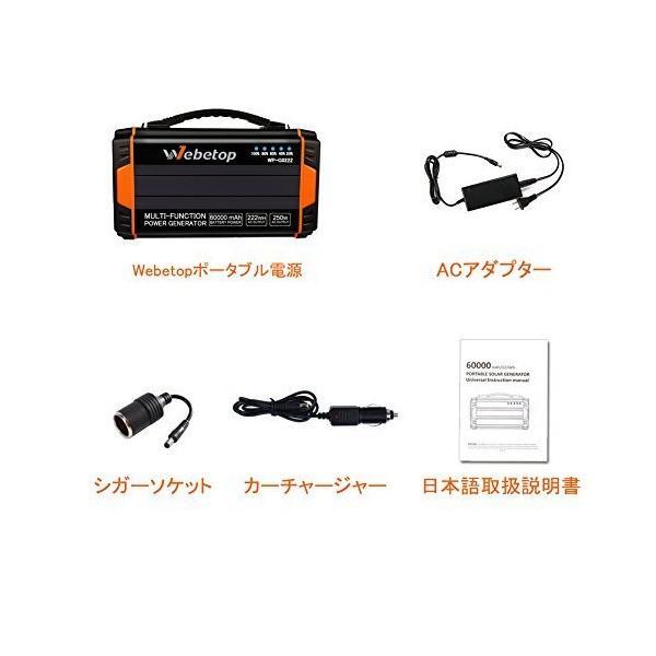 Webetop ポータブル電源 大容量 222Wh/60000mAh 正弦波 AC250W DC USB出力 ソーラーパネル充電可能 家庭用蓄電池|skygarden|06