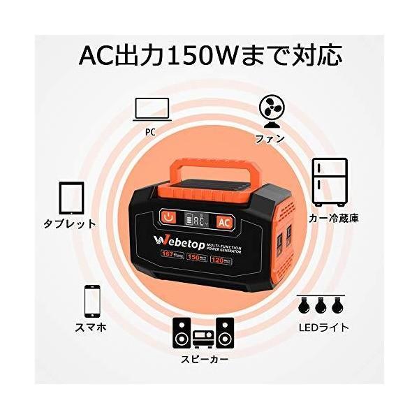 Webetop ポータブル電源 167Wh 大容量 AC(150W) DC USB出力 QC3.0急速充電 家庭用蓄電池 充電方法三つ ソーラーパネ|skygarden|02
