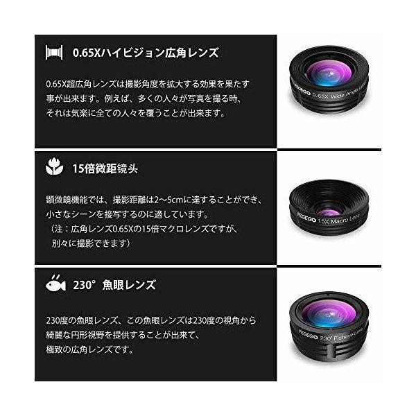 FEGEGO 4K HD スマホ用カメラレンズ 3in1(230°魚眼 、0.65倍広角レンズ 、15Xマクロ) 高画質 独特の合金クリップ iPh skygarden 03