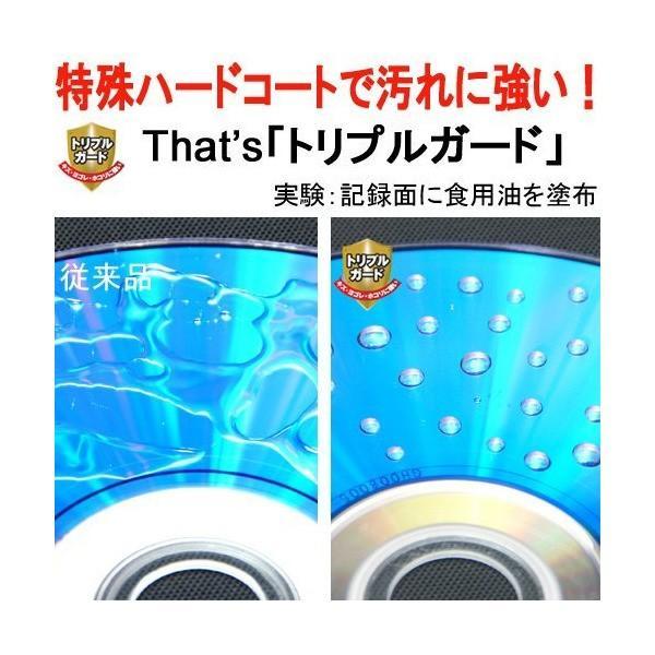 太陽誘電製 That's DVD-Rビデオ用 CPRM対応16倍速120分4.7GB トリプルガード(ハードコート)ワイドプリンタブル スピンドルケ skygarden 03