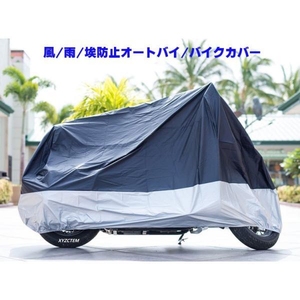 風/雨/埃防止オートバイ/バイクカバー 雨の日も安心、梅雨も安心 BCXXL|skynet