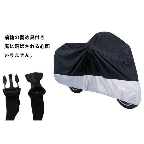 風/雨/埃防止オートバイ/バイクカバー 雨の日も安心、梅雨も安心 BCXXL|skynet|05