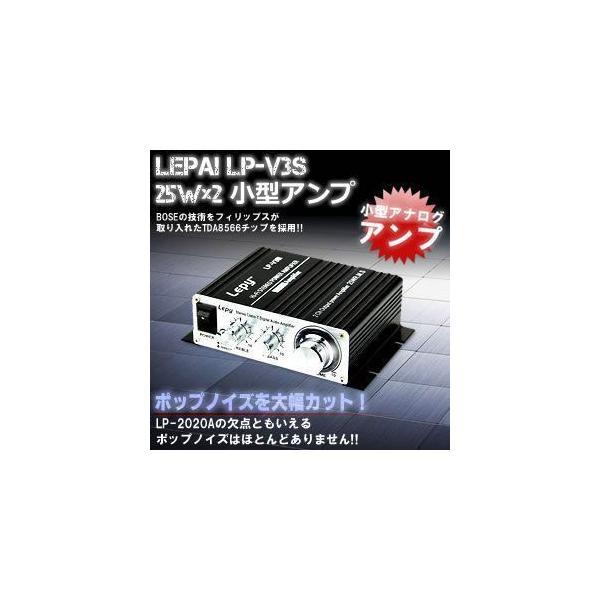コンパクトデジタルアンプ LEPY LP-V3s 25W×2 高音質 デジモノ TDA8566チップ採用 PSE認証 12V 5Aアダプタ付き V3S