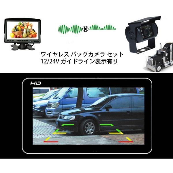 トラック・バス・重機対応 ワイヤレスバックカメラセット 12/24V 7インチ液晶モニター 無線タイプ ガイドライン有 OMT76SET|skynet|04