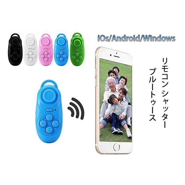 Bluetooth自撮りリモコン 各種スマホ対応 リモコンシャッター スマートフォン(スマホ)での集合写真撮影、アクティブ撮影に RB032|skynet