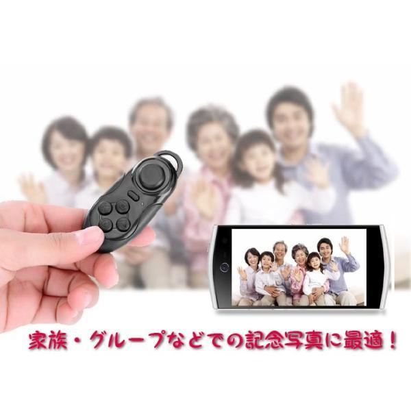 Bluetooth自撮りリモコン 各種スマホ対応 リモコンシャッター スマートフォン(スマホ)での集合写真撮影、アクティブ撮影に RB032|skynet|03