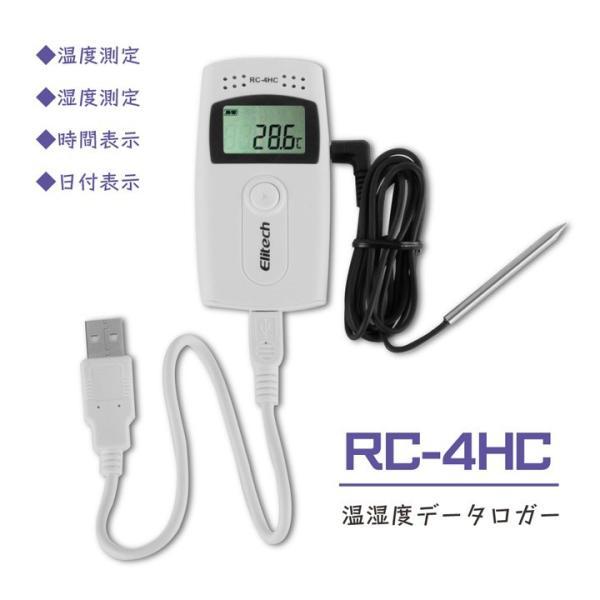 温度・湿度を記録可能なデータロガー 分析 化学 研究 環境の記録 16000ポイントまで記録 RC-4HC