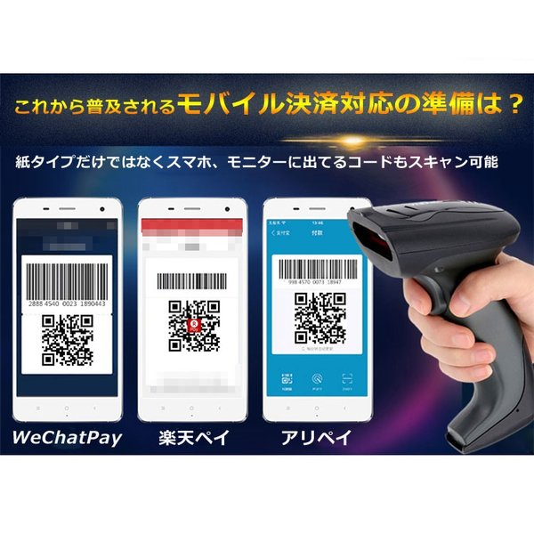 QRバーコードリーダー USB有線バーコードリーダー  スマホ画面QRコード読込 軽量 ドライバ不要 2次元 モバイル支払い対応 有線QRコードスキャナー YHD12002D|skynet|03