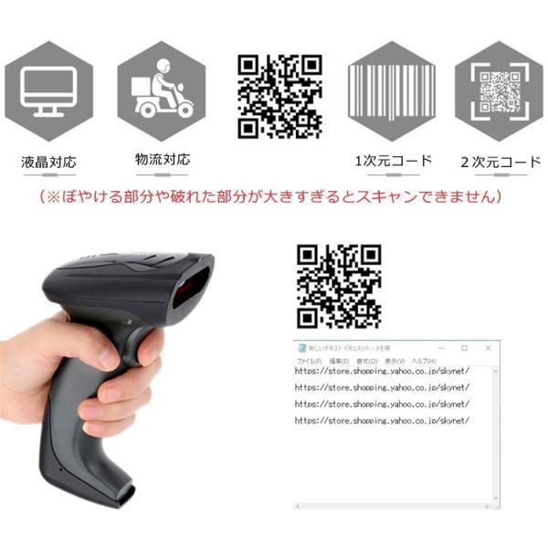 QRバーコードリーダー USB有線バーコードリーダー  スマホ画面QRコード読込 軽量 ドライバ不要 2次元 モバイル支払い対応 有線QRコードスキャナー YHD12002D|skynet|04