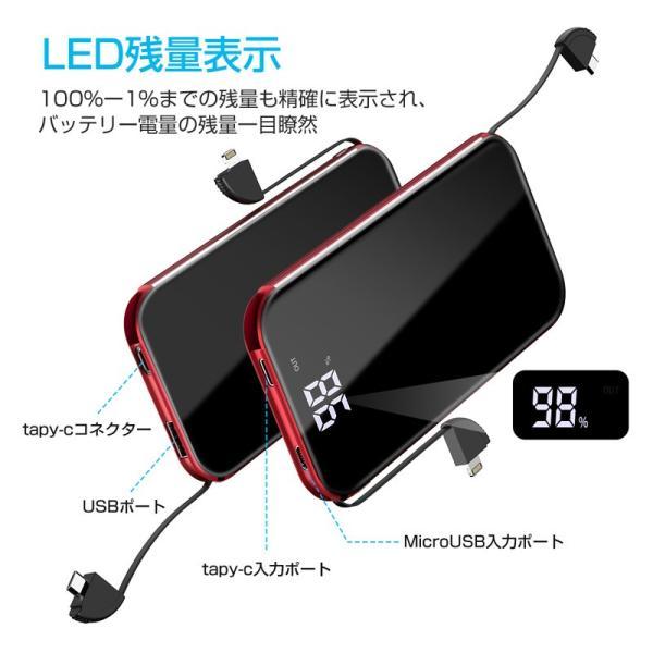 【PSE認証済】 モバイルバッテリー 大容量 軽量 薄型 10000mAh Qi ケーブル内蔵 急速充電器 ワイヤレス  LED残量表示 iPhone Android 充電器 送料無料|skyunet|05