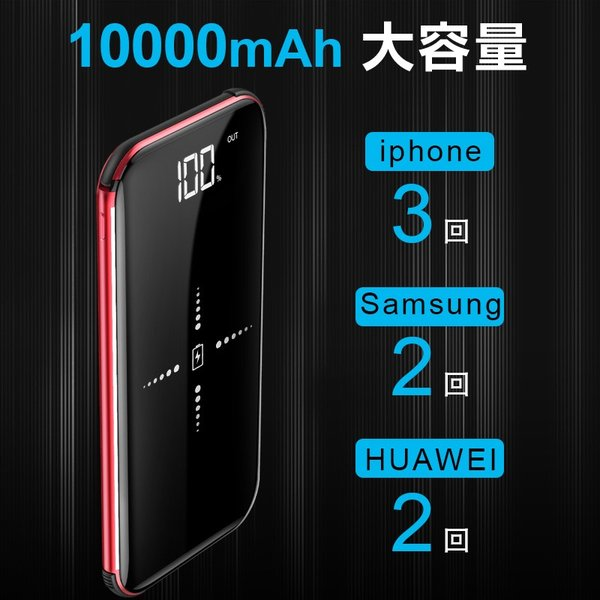 【PSE認証済】 モバイルバッテリー 大容量 軽量 薄型 10000mAh Qi ケーブル内蔵 急速充電器 ワイヤレス  LED残量表示 iPhone Android 充電器 送料無料|skyunet|08