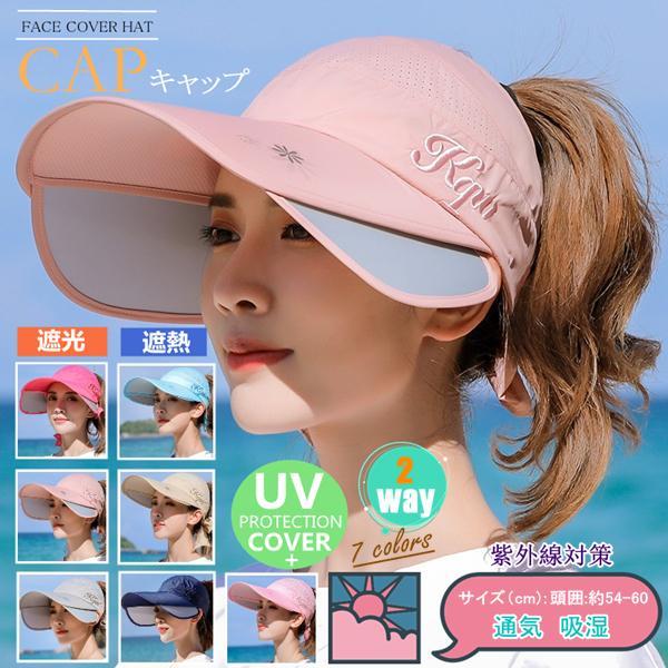 短納期帽子レディースUVカットキャップつば広タイプ日焼け止め野球海水浴野外フェスアウトド紫外線対策日焼け止め母の日