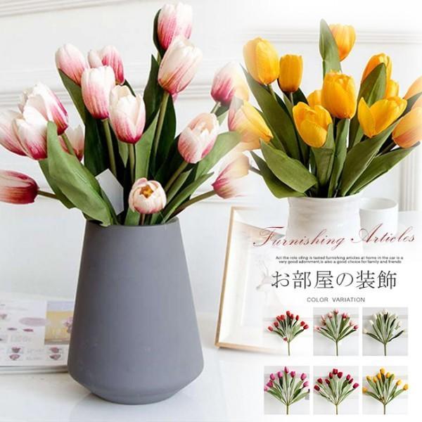 送料無料 インテリアフラワー お部屋の装飾 チューリップ 造花 インテリア フェイクフラワー 雑貨 小物   誕生日 プレゼント