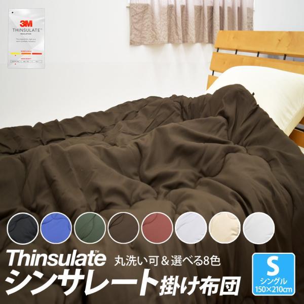 掛け布団 シンサレート インシュレーション シングルサイズ 150×210cm 防ダニ 洗える thinsulate Insulation 暖かさ 羽毛の約2倍 掛布団 S 《1.TS4》|sleep-plus