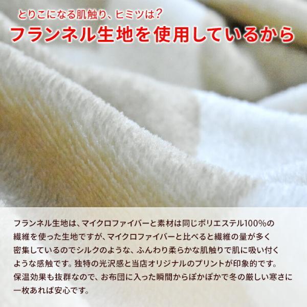 フランネル プリント あったか掛け布団カバー あったか シングル 150×210cm 掛け布団カバー 掛けふとんカバー 洗える 北欧 おしゃれ 冬用 貿Q|sleep-plus|02