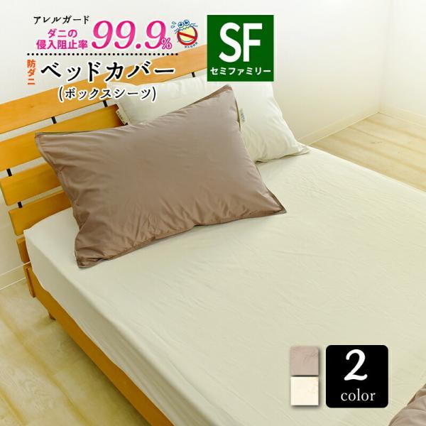 アレルガード 高密度生地使用 防ダニ ベッドシーツ ボックスシーツ セミファミリー 220×200×30cm ベッドカバー ボックスカバー シーツ 花粉対策 アレルギー|sleep-plus