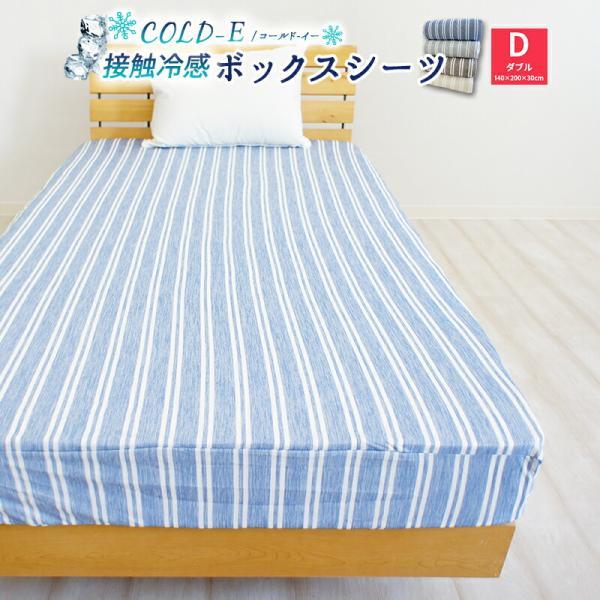 接触冷感 COLD-E ボックスシーツ ダブルサイズ 140×200×30cm 涼感 ベッドシーツ ベッドカバー マットレスカバー BOXシーツ ボックスカバー ストライプ|sleep-plus