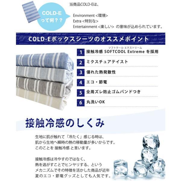 接触冷感 COLD-E ボックスシーツ ダブルサイズ 140×200×30cm 涼感 ベッドシーツ ベッドカバー マットレスカバー BOXシーツ ボックスカバー ストライプ|sleep-plus|02
