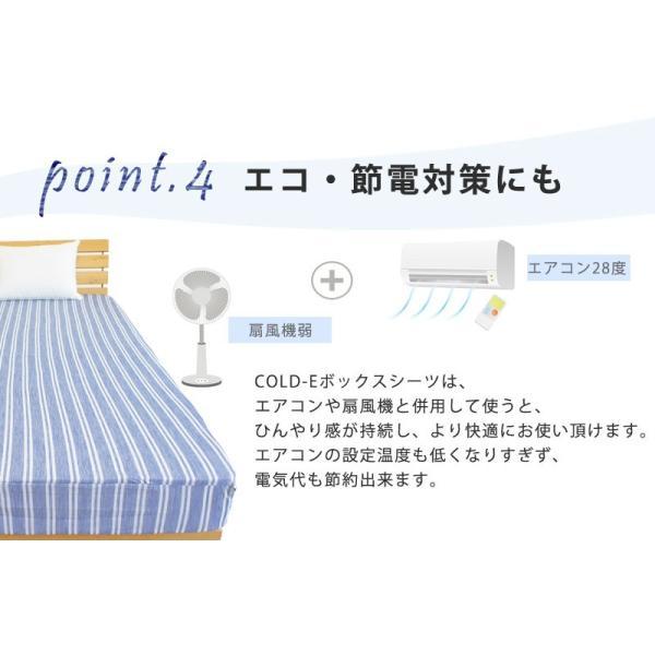 接触冷感 COLD-E ボックスシーツ ダブルサイズ 140×200×30cm 涼感 ベッドシーツ ベッドカバー マットレスカバー BOXシーツ ボックスカバー ストライプ|sleep-plus|06