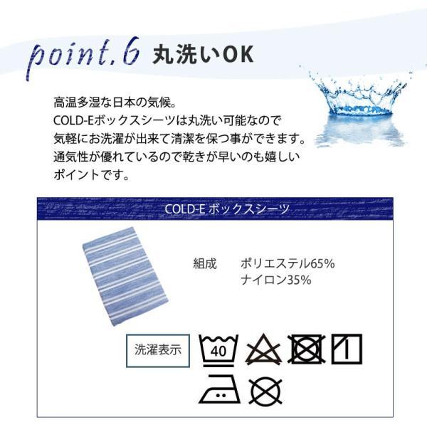 接触冷感 COLD-E ボックスシーツ ダブルサイズ 140×200×30cm 涼感 ベッドシーツ ベッドカバー マットレスカバー BOXシーツ ボックスカバー ストライプ|sleep-plus|09