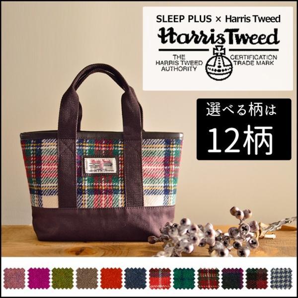 ハリスツイード Sサイズ Harris Tweed ハリスツイードトート バッグ トートバッグ 可愛い おしゃれ ミニバッグ ミニトート s|sleep-plus