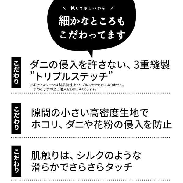 アレルガード 高密度生地使用 防ダニ ベッドシーツ ボックスシーツ クイーン 160×200×30cm ベッドカバー ボックスカバー シーツ 花粉対策 アトピー アレルギー|sleep-plus|05