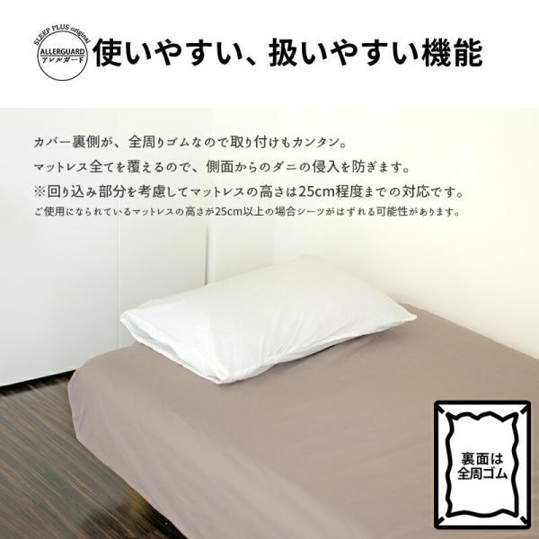 アレルガード 高密度生地使用 防ダニ ベッドシーツ ボックスシーツ クイーン 160×200×30cm ベッドカバー ボックスカバー シーツ 花粉対策 アトピー アレルギー|sleep-plus|10